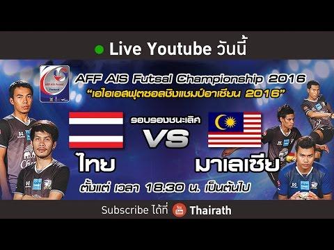 Live : Thailand VS Malaysia I AFF Futsal 2016