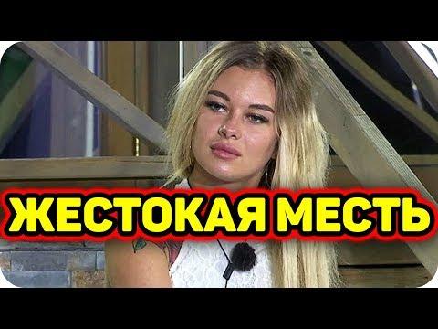 ДОМ 2 СВЕЖИЕ НОВОСТИ раньше эфира 16 мая 2018 (16.05.2018) - DomaVideo.Ru