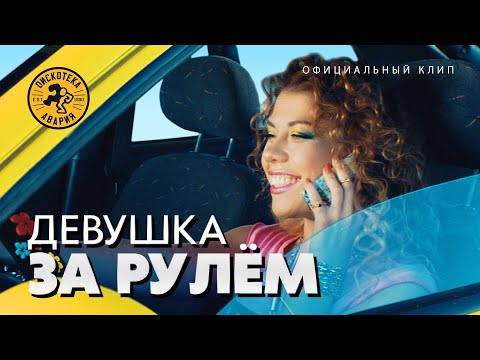 youtube cover ДИСКОТЕКА АВАРИЯ - Девушка за рулем