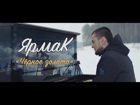 ЯрмаК - Чёрное золото (ТS Рrоd.) - DomaVideo.Ru