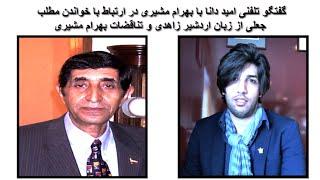 بهرام مشیری: در ارتباط با خواندن مطلب جعلی از زبان اردشیر زاهدی سوتی دادم_رو دست