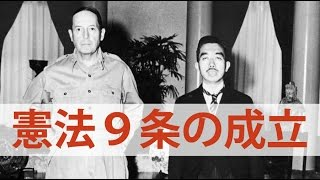 【月刊三橋】憲法9条の成り立ち