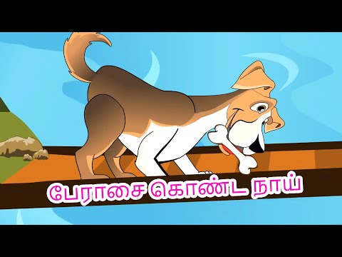 பேராசை கொண்ட நாய் - Tamil Story For Children | Story In Tamil | Kids Story In Tamil | Moral Story