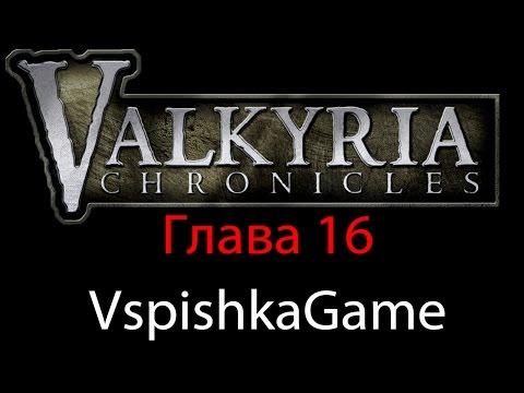 Valkyria Chronicles - Глава 16 - Прохождение VspishkaGame