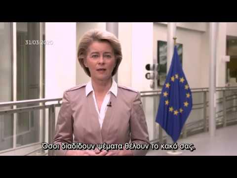 Μήνυμα για την παραπληροφόρηση | Πρόεδρος ΕΕ κ. Ούρσουλα φον ντερ Λάιεν | 31/03/2020