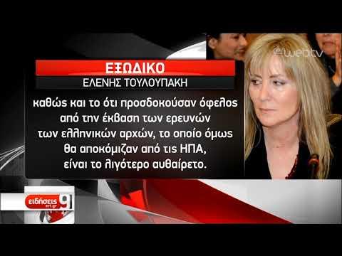 Ελένη Τουλουπάκη: Απόπειρα συσκότισης των ερευνών της Εισαγγελίας Διαφθοράς | 04/11/2019 | ΕΡΤ