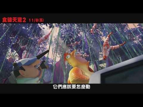 《食破天驚2》精彩花絮_食物怪動起來 11/8上映