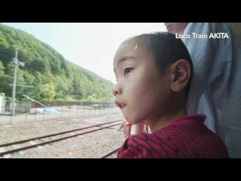 あきた鉄たびっ!-Loco Train AKITA-親子で楽しむレールパーク