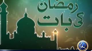 Ramzan Ki Bat Episode 3