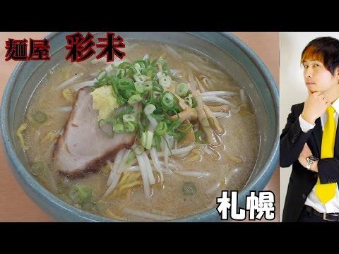 北海道で一番美味しい味噌ラーメン【麺屋 彩未】