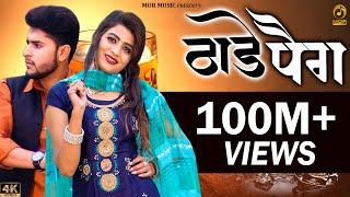Video Thade Peg || Sonika & Sumit Kajla # Vishvajeet & Renuka || MJaji || Haryanvi Song 2020 || Mor Music download in MP3, 3GP, MP4, WEBM, AVI, FLV January 2017