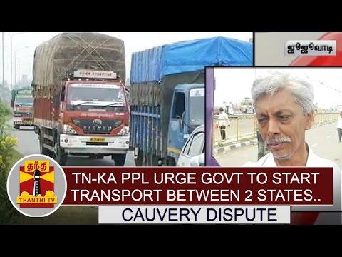 Cauvery-Dispute--TN-KA-People-urge-Govt-to-start-Transport-between-2-states-Thanthi-TV