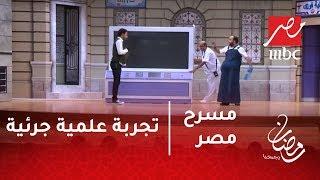 مسرح مصر - تجربة علمية جرئية .. جلسة سونار لنجوم مسرح مصر