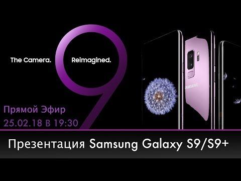 Презентация Samsung Galaxy S9/S9+ 25.02.18 19:30