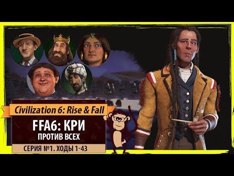 Кри против всех! Серия №1: Без рек (Ходы 1-43). Civilization VI: Rise & Fall