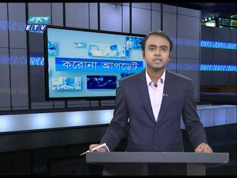 Special Bulletin Corona Virus || করোনা আপডেট || 12 PM || 03 July 2020 || ETV News