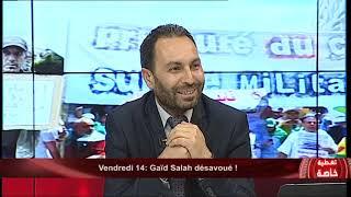 Vendredi 14: Gaïd Salah désavoué !