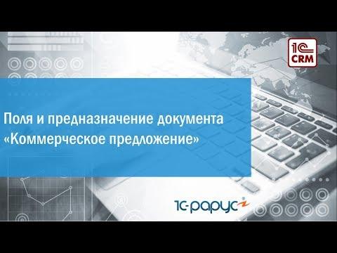 """3.6 Поля и предназначение документа """"Коммерческое предложение"""""""
