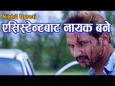 (Nikhil Upreti Actor Pijada @ Jhankar Live Show with ..58 minutes.)