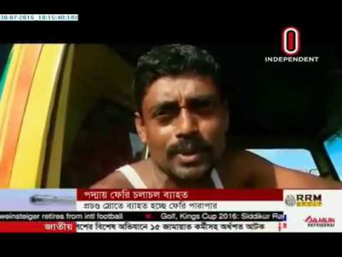 Ferry service in Padma disrupted (30-07-2016)