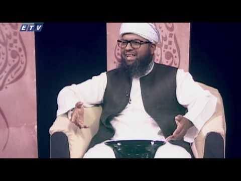 ইসলামী জিজ্ঞাসা || বিষয়: এতিম মিসকিনদের প্রতি দায়িত্ব ও কর্তব্য || ১৩ মার্চ ২০২০ || ETV