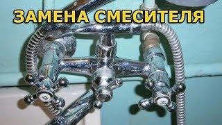 Как поменять смеситель в ванной. С данной операцией должен справиться каждый, кто умеет держать в руках ключи и знает, куда их поворачивать. Откручиваем старый смеситель и собираем и прикручиваем новый.