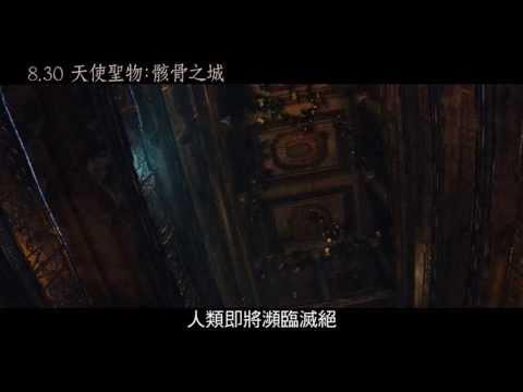 08/30天使聖物:骸骨之城 預告