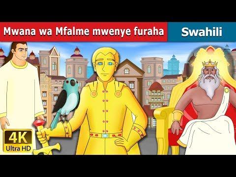 Mwana wa Mfalme mwenye furaha | Hadithi za Kiswahili | Swahili Fairy Tales