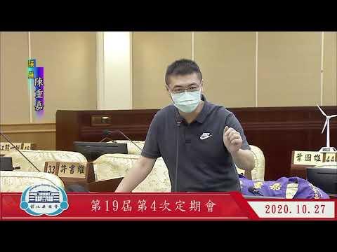 1091027彰化縣議會第19屆第4次定期會(另開Youtube視窗)