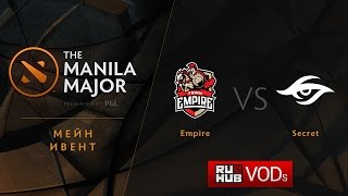 Empire vs Secret, game 1