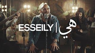 Video Mahmoud El Esseily - Heya - Exclusive Music Video | 2018 محمود العسيلي - هىّ - حصرياً MP3, 3GP, MP4, WEBM, AVI, FLV Februari 2018