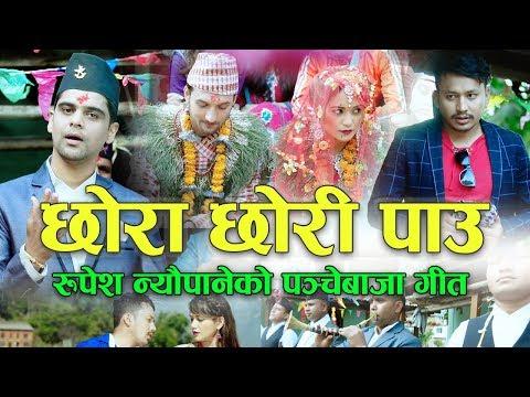 (New heart touching Panchebaja song  | छोरा छोरी पाउ...14 min)