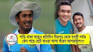 গাড়ি থাকা সত্ত্বেও কেন গাড়ি নিয়ে যাওয়া আসা করেন মোহাম্মাদ আশরাফুল  Mohammad Ashraful  Bangla NewsTo Subscribe Our Channel Click Here: goo.gl/T9TMqnFollow Us on Social Media SitesFacebook: https://www.facebook.com/ReporterTolpar/Twitter: https://twitter.com/ReporterTolparGoogle+: https://plus.google.com/+ReporterTolparVisit Our Channel to Get Latest and Exclusive Bangla NewsReporter Tolpar is one of the best news channel of bangladeshi people, Dhallywood news, Tollywood news and Showbiz Taroka news and all of our bangladeshi exclusive news, To get any kind of Bangladesh Cricket update and news stay with usTo get Latest news subscribe our channel and stay connected with us, and don't forget to like, comment and share our videos,বিশেষ সতর্কিকরন : এই চ্যানেলের কোন ভিডিও যদি কোন বেক্তি বিনা অনুমতিতে ব্যাবহার করে তাহলে তার বিরুদ্ধে ইউটিউব কপিরাইট আইন অ্যান্ড দেশের সাইবার অপরাধ আইনের মাধ্যমে বাবস্থা নেওয়া হবে। Important Notice: If anyone use this channel video, we will take action as YouTube copyright law.
