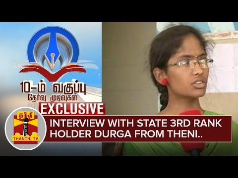 SSLC-Results-2016--Interview-with-State-3rd-Rank-holder-Durga-Theni