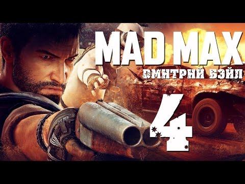Прохождение MAD MAX (Безумный Макс)— Часть 4:  Ворота \