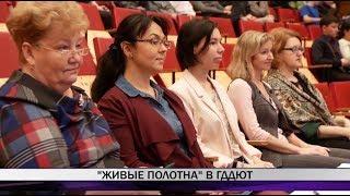 """""""Живые полотна"""" в ГДДЮТ"""