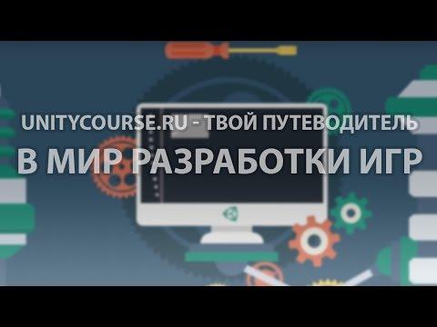 UnityCourse.ru - Начни свой путь разработчика игр