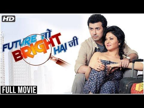 Future To Bright Hai ji (2012) Full Hindi Movie | Aamir Bashir, Sonal Shegal, Asrani | Hindi Movies
