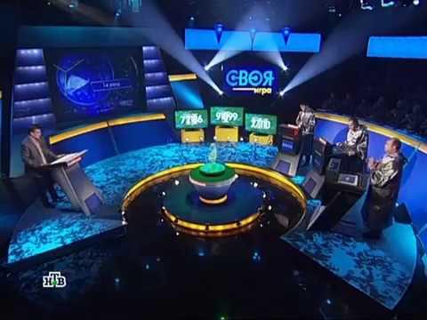 Своя игра. Гилёв - Эдигер - Анфинагенов (05.02.2012) (видео)