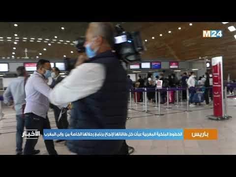 الخطوط الملكية المغربية عبأت كل طاقاتها لإنجاح برنامج رحلاتها الخاصة من وإلى المغرب