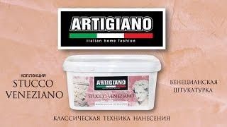 видео Stucco veneziano. Классическая техника нанесения.