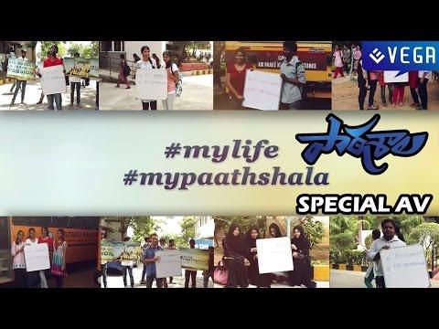 Patashala Movie Special AV - Latest Telugu Movie 2014