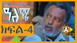 ዓለሜ 04 - Aleme- New Ethiopian Sitcom Part - 04  2019