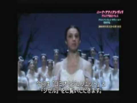 ニーナ・アナニアシヴィリ2010年来日公演(バレエ)