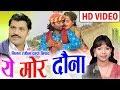 Rajendra Milan Rangila | Champa Nishad | Cg Song | Ye Mor Dauna | Chhattisgarhi Geet | 9926162947,