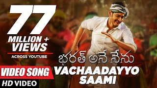 Vachaadayyo Saami Song Lyrics from Bharath ane nenu - Mahesh Babu