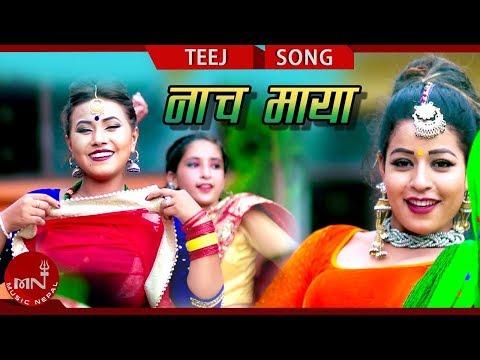 (New Teej Song 2075/2018   Nacha Maya -  Dipak Tiruwa & Laxmi Tamang Ft. Kishor, Aarushi & Sanchita - Duration: 9 minutes, 6 seconds.)