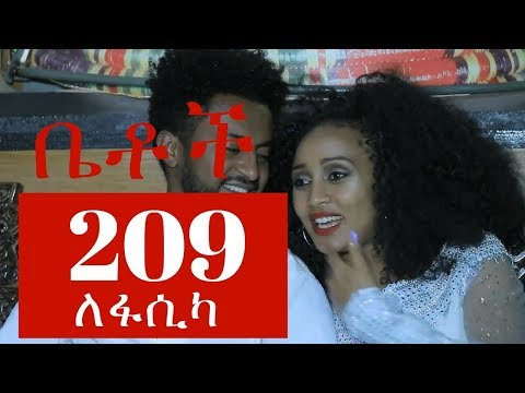 ለፋሲካ - Betoch Episode 209