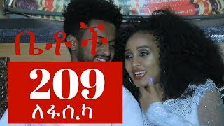"""ለፋሲካ"" Betoch Ethiopian Comedy series Episode 209"