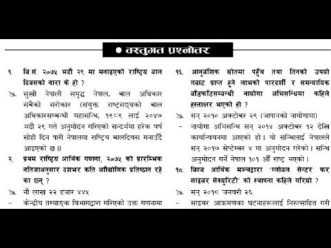 (GK  published in Gorkhapatra of (2075-06-10) - Duration: 27 minutes.)